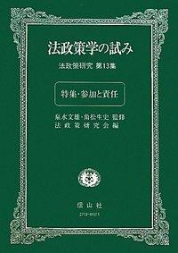 法政策学の試み (法政策研究第13集)