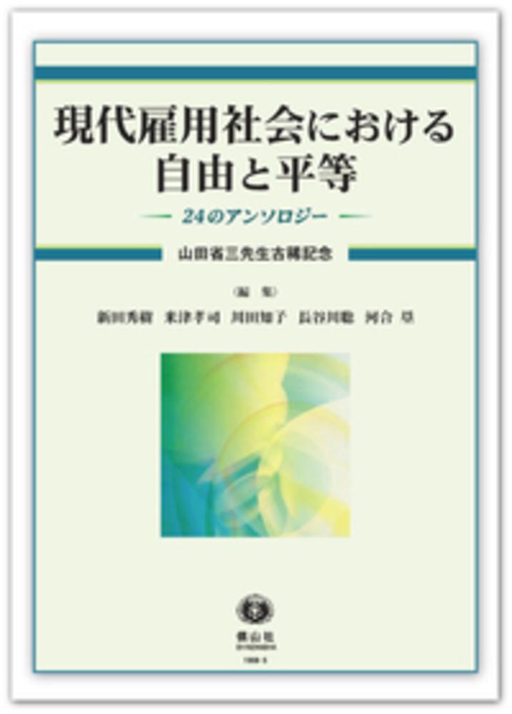 現代雇用社会における自由と平等―24のアンソロジー〔山田省三先生古稀記念〕