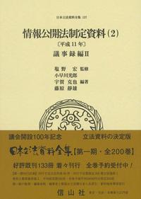 情報公開法制定資料(2)〔平成11年〕議事録編Ⅱ