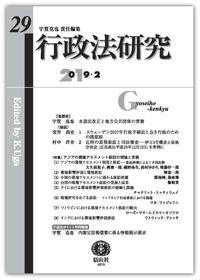 行政法研究 第29号