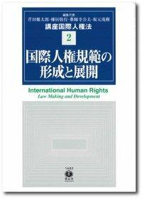 【講座 国際人権法 2】 国際人権規範の形成と展開