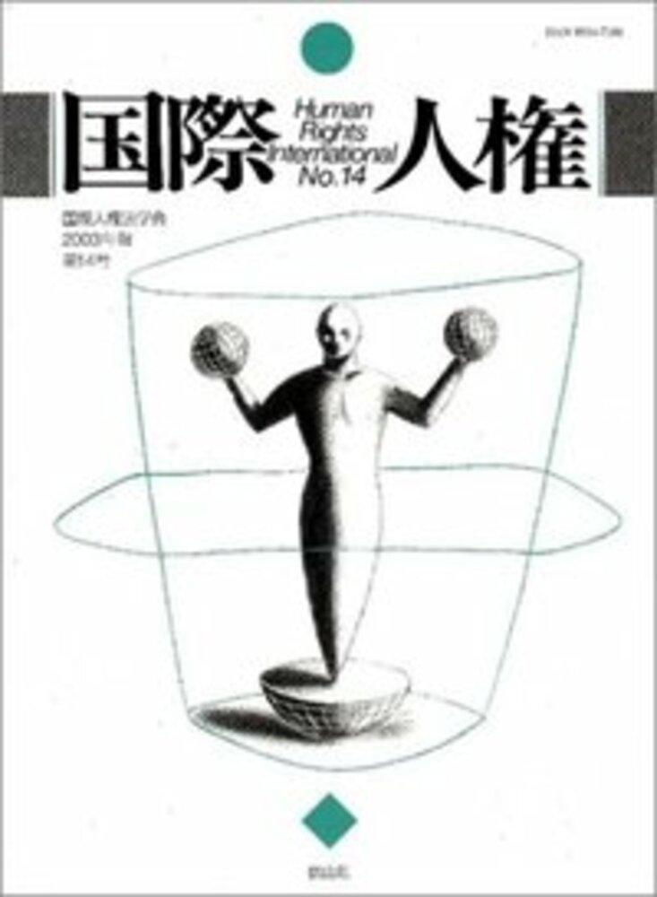 国際人権 14(2003年報)