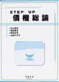 STEP UP 債権総論