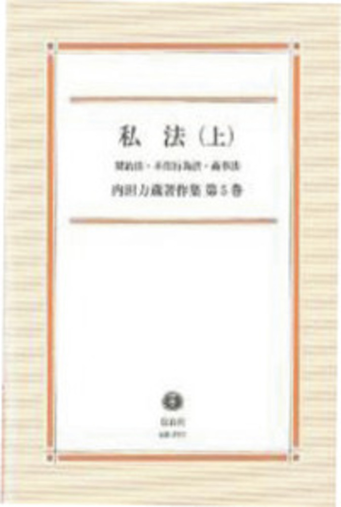 【内田力蔵著作集 第5巻】 私法 上 契約法・不法行為法・商事法