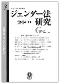 ジェンダー法研究 第3号