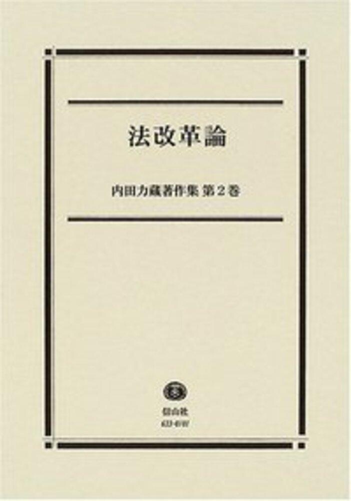【内田力蔵著作集 第2巻】 法改革論
