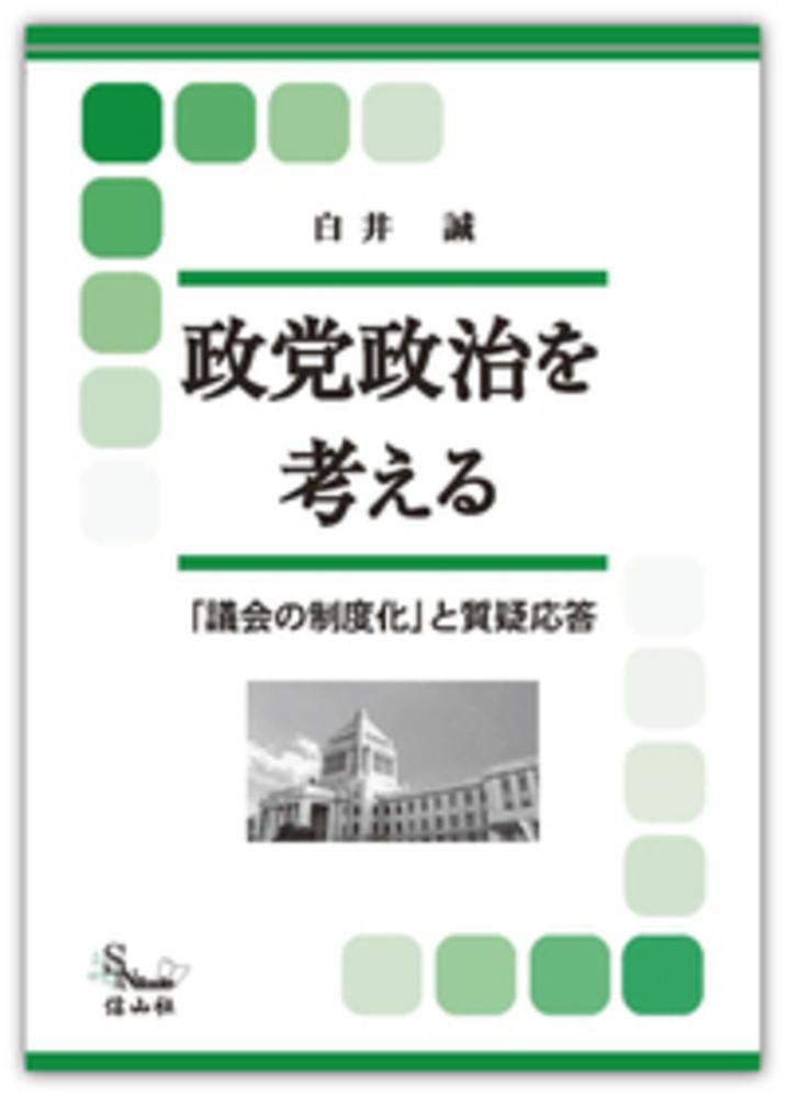 政党政治を考える ー 「議会の制度化」と質疑応答