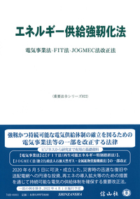 エネルギー供給強靱化法―電気事業法・FIT法・JOGMEC法改正法