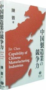 中国製造業の競争力
