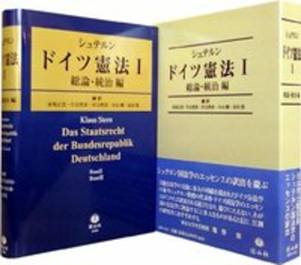シュテルン ドイツ憲法Ⅰ 総論・統治編