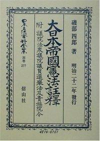 大日本帝國憲法〔明治22年〕註釋 附 議員法衆議院議員選舉法及貴族院令註釋