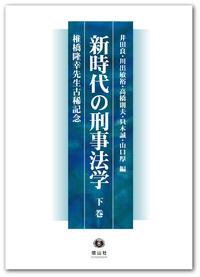 新時代の刑事法学 ― 椎橋隆幸先生古稀記念(下巻)
