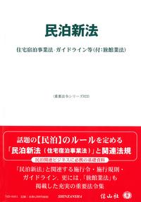 民泊新法―住宅宿泊事業法・ガイドライン等(付:旅館業法)