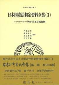 日本国憲法制定資料全集(3) マッカーサー草案・改正草案要綱