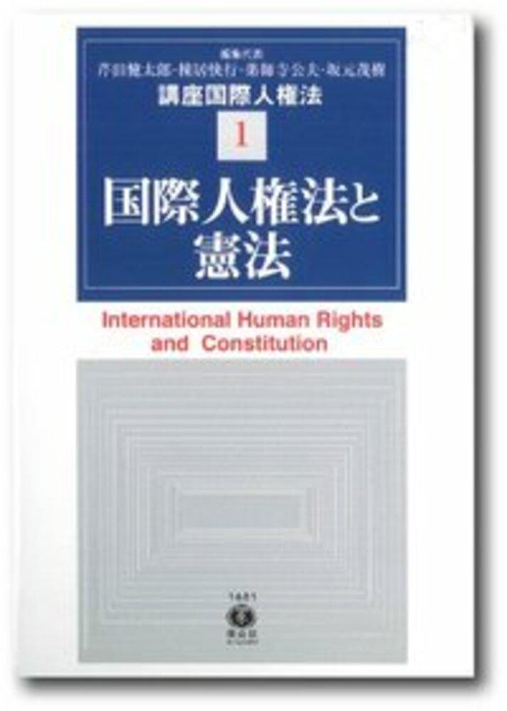 【講座 国際人権法 1】 国際人権法と憲法