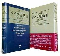 シュテルン ドイツ憲法Ⅱ 基本権編