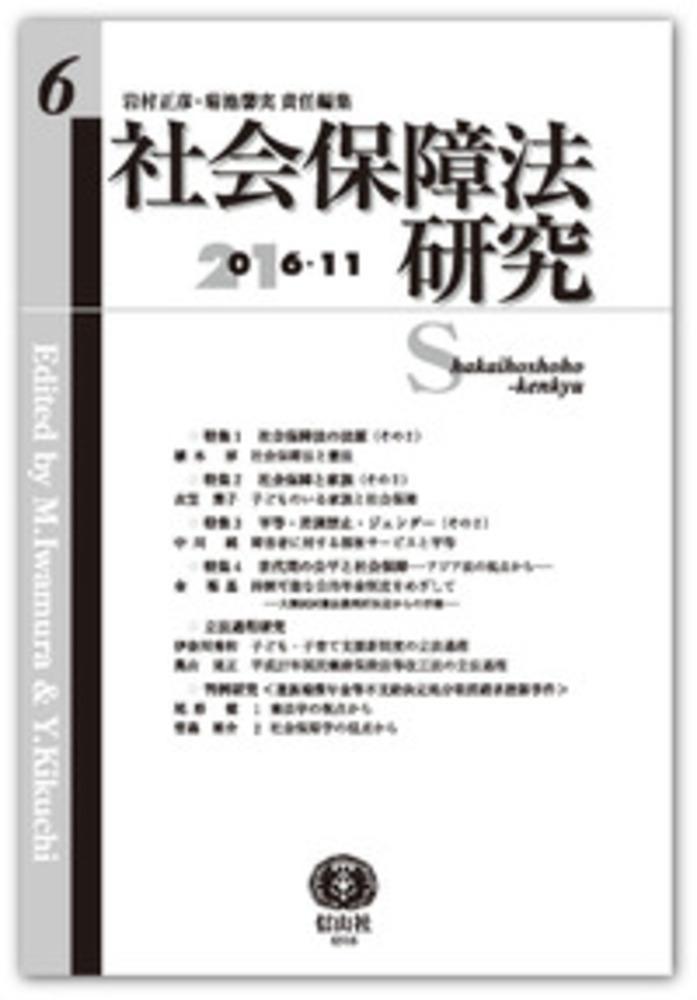 社会保障法研究 第6号