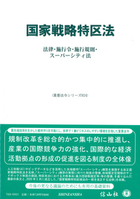 国家戦略特区法―法律・施行令・施行規則・スーパーシティ法