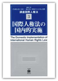 【講座 国際人権法 3】 国際人権法の国内的実施