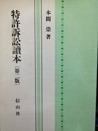 特許訴訟讀本 〔第2版〕