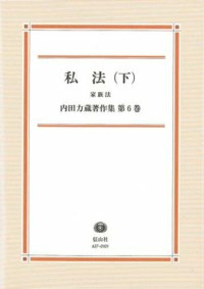 【内田力蔵著作集 第6巻】 私法 下 家族法