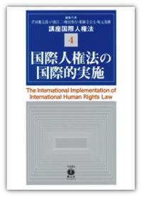 【講座 国際人権法 4】 国際人権法の国際的実施