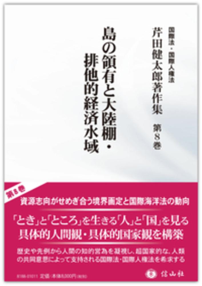 島の領有と大陸棚・排他的経済水域 (芹田健太郎著作集 第8巻)