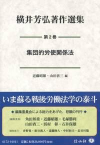 集団的労使関係法〔横井芳弘著作選集 第2巻〕