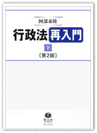 行政法再入門(下) 【第2版】