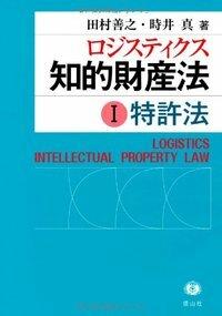 ロジスティクス知的財産法 I 特許法