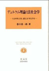 デュルケム理論と法社会学