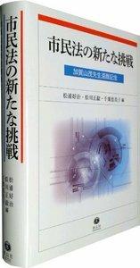 市民法の新たな挑戦─加賀山茂先生還暦記念