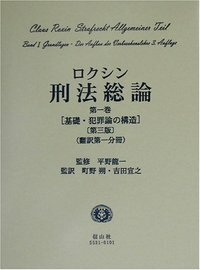ロクシン刑法総論 第1巻[基礎・犯罪論の構造] 【第3版】 (翻訳第1分冊)