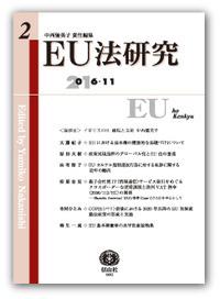 EU法研究 第2号