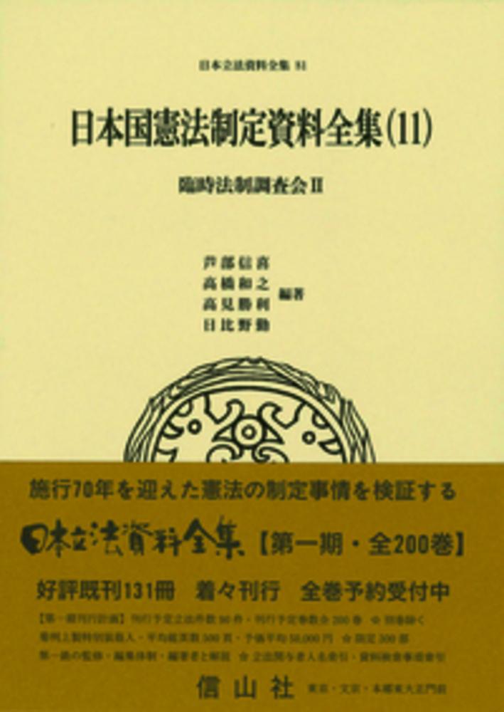 日本国憲法制定資料全集(11) 臨時法制調査会Ⅱ