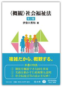 〈概観〉社会福祉法(第2版)