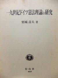 十九世紀ドイツ憲法理論の研究