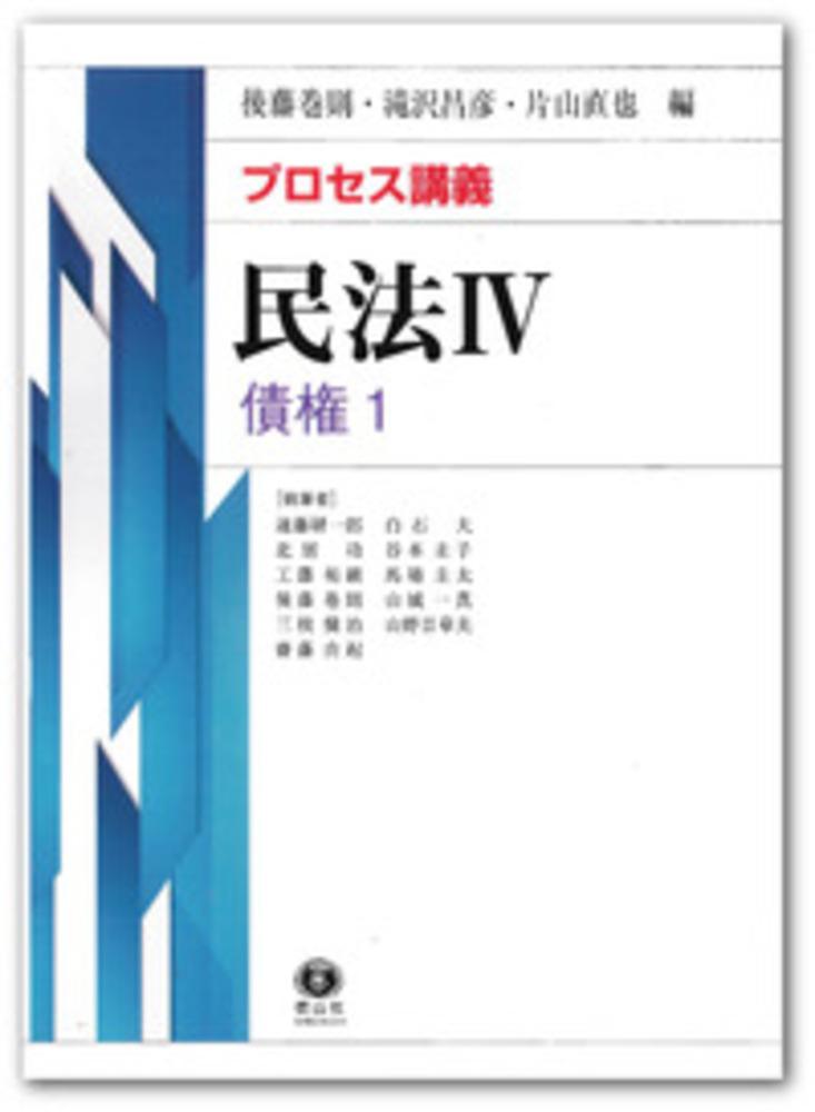 【プロセス講義】  民法Ⅳ 債権1