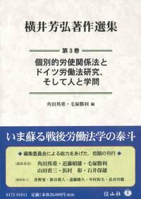 個別的労使関係法とドイツ労働法研究、そして人と学問〔横井芳弘著作選集 第3巻〕