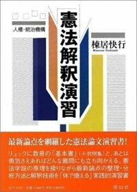 憲法解釈演習