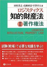 ロジスティクス知的財産法 II 著作権法