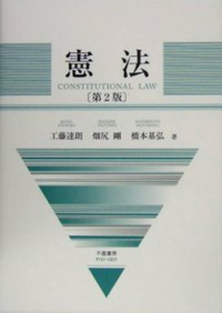 憲法(第2版)