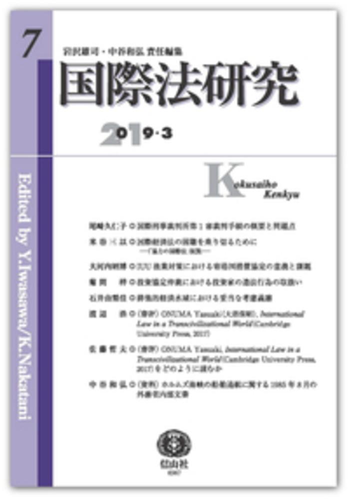 国際法研究 第7号