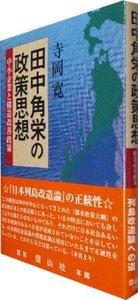 田中角栄の政策思想─中小企業と構造改善政策