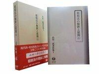 山田二郎著作集Ⅰ 租税法の解釈と展開 1