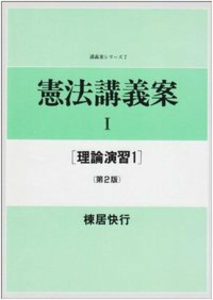 憲法講義案Ⅰ[理論実習1](第2版)