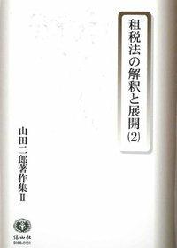 山田二郎著作集Ⅱ 租税法の解釈と展開 2