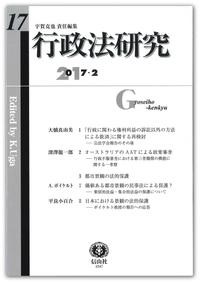 行政法研究 第17号
