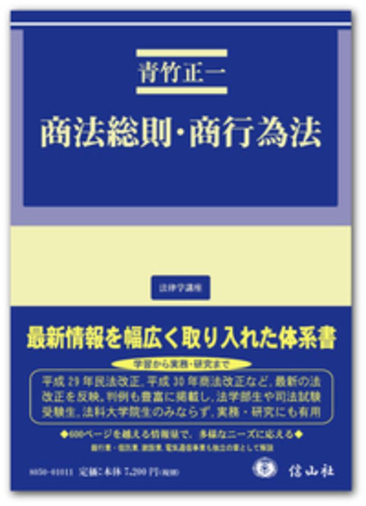 商法総則・商行為法