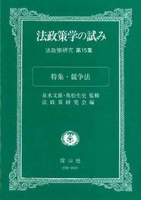 法政策学の試み (法政策研究第15集)